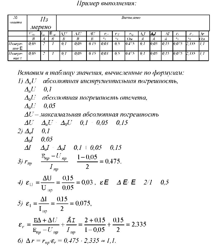 Готовая лабораторная работа 5 по физике 10 класс рымкевич